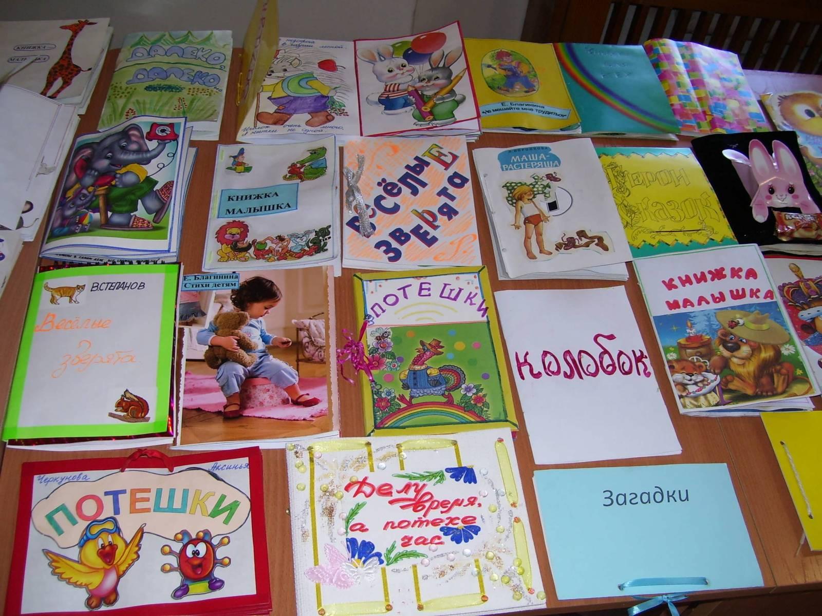 Книги своими руками для детского сада фото